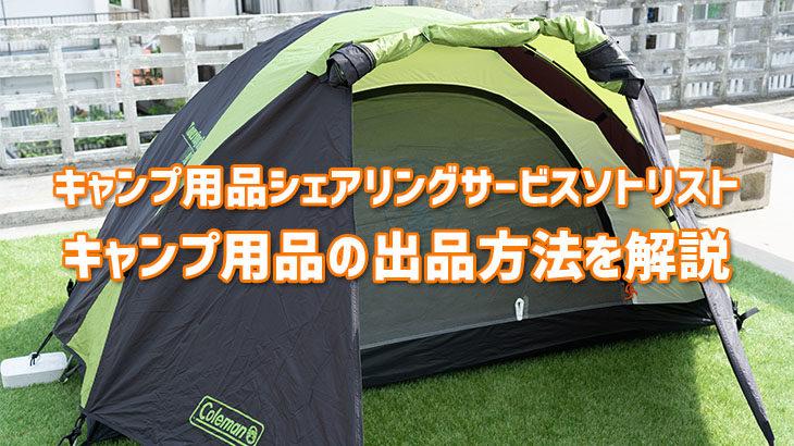 ソトリストへキャンプ用品を出品する方法を解説
