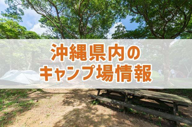 【2021年版】沖縄県内のキャンプ場最新情報