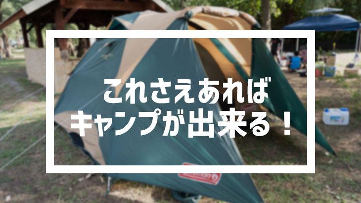 【初心者向け】これさえあればキャンプが出来る!最低限必要なキャンプ用品をご紹介
