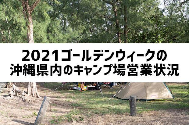2021年ゴールデンウィークのキャンプ場営業状況について