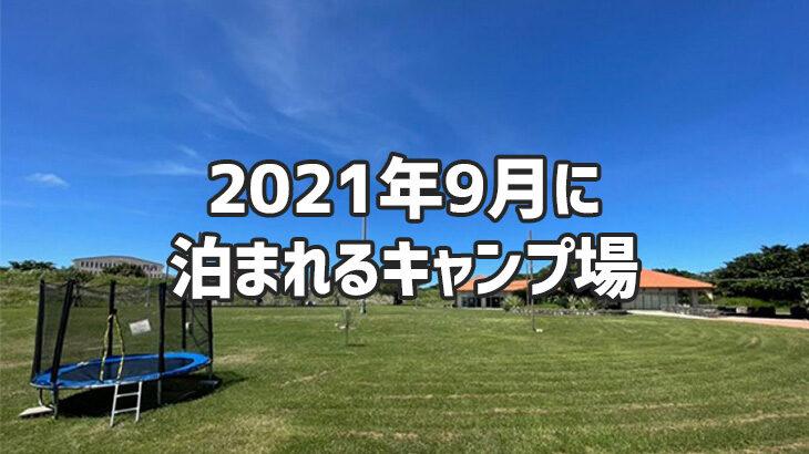 2021年9月に泊まれる沖縄のキャンプ場